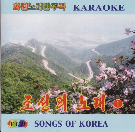 Karaoke songs of korea 1_resize